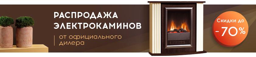 http://bio-kamin24.ru/images/upload/распродажа%20от%20официального%20дилера.png