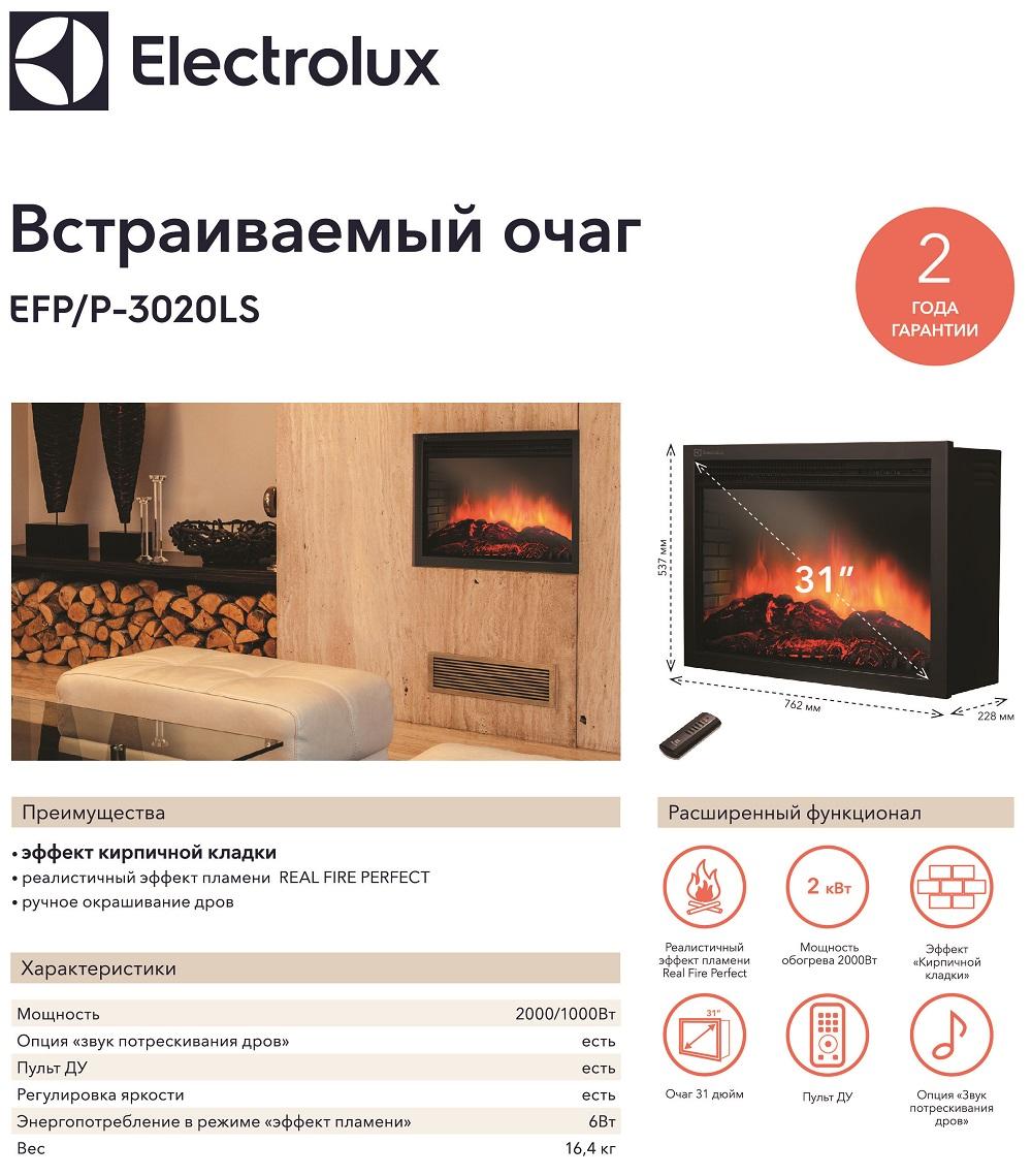 https://bio-kamin24.ru/images/upload/3020LS.jpg