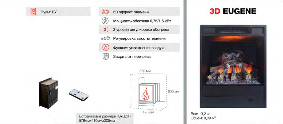 http://bio-kamin24.ru/images/upload/3D%20EUGENE.png