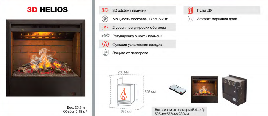 http://bio-kamin24.ru/images/upload/3D%20HELIOS.png