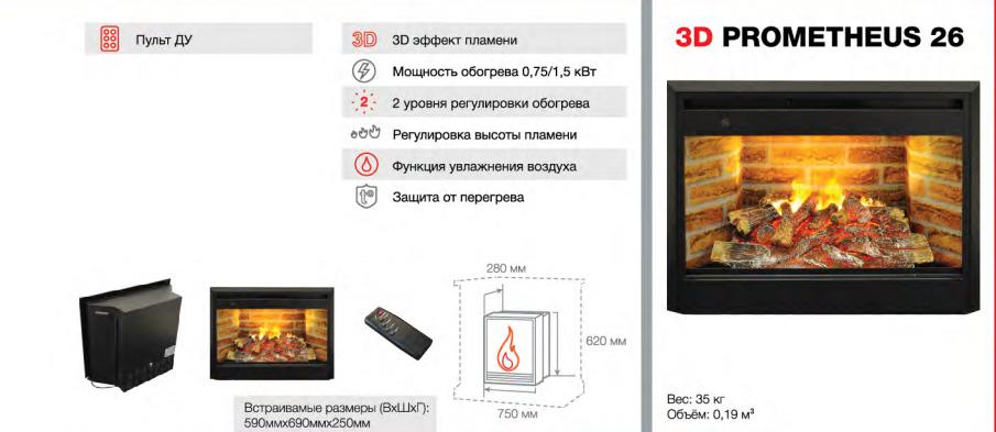http://bio-kamin24.ru/images/upload/3D%20PROMETHEUS%2026.png