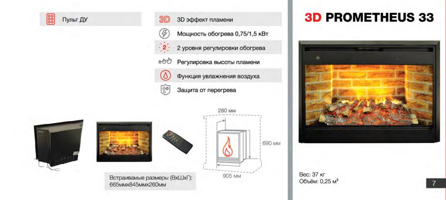 http://bio-kamin24.ru/images/upload/3D%20PROMETHEUS%2033.png