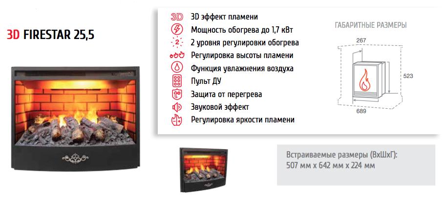 https://bio-kamin24.ru/images/upload/3D_Firestar_25.png