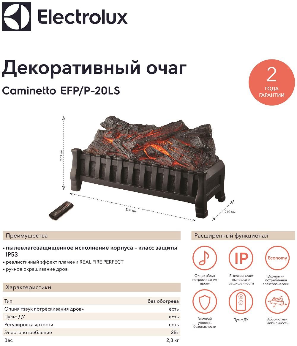 http://bio-kamin24.ru/images/upload/Caminetto%2020LS.jpg