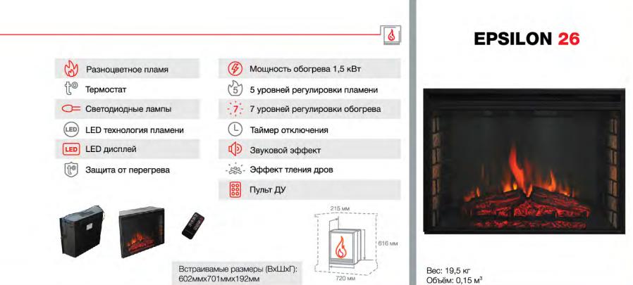 http://bio-kamin24.ru/images/upload/EPSILON%2026.png