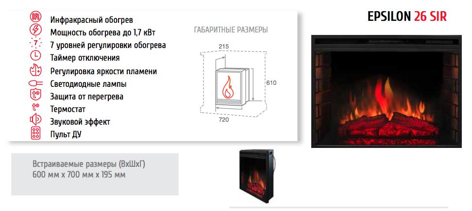 https://bio-kamin24.ru/images/upload/Epsilon26.png