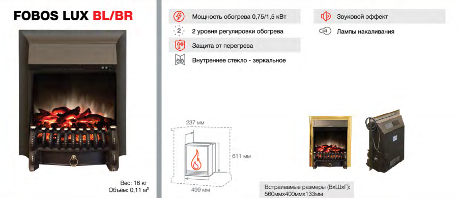 http://bio-kamin24.ru/images/upload/FOBOS%20LUX%20BL.BR.png
