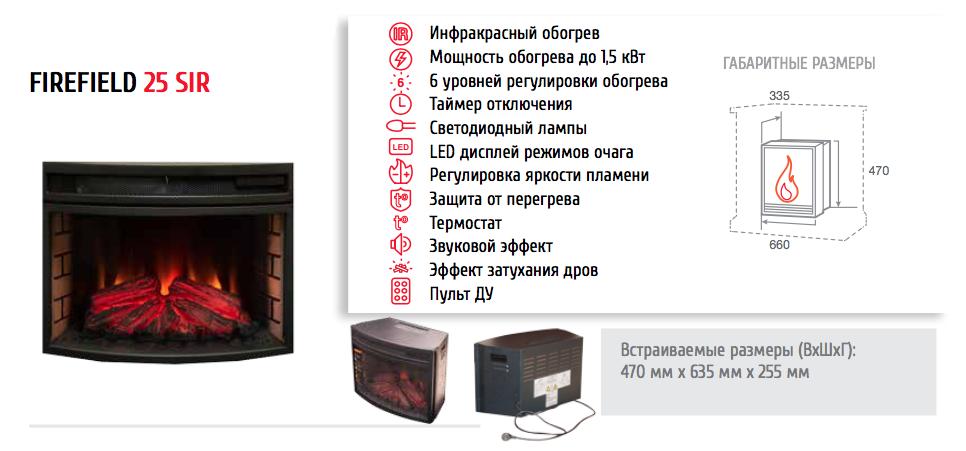 https://bio-kamin24.ru/images/upload/Firefield25SIR.png