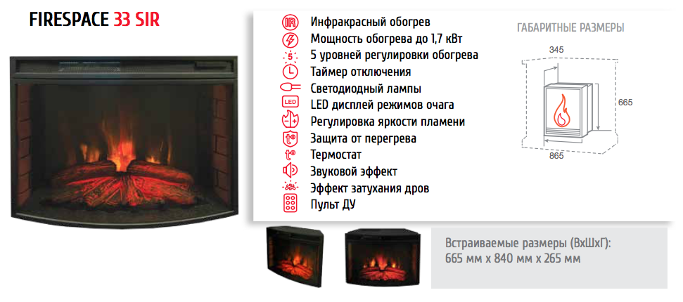 https://bio-kamin24.ru/images/upload/Firesapce33sir.png
