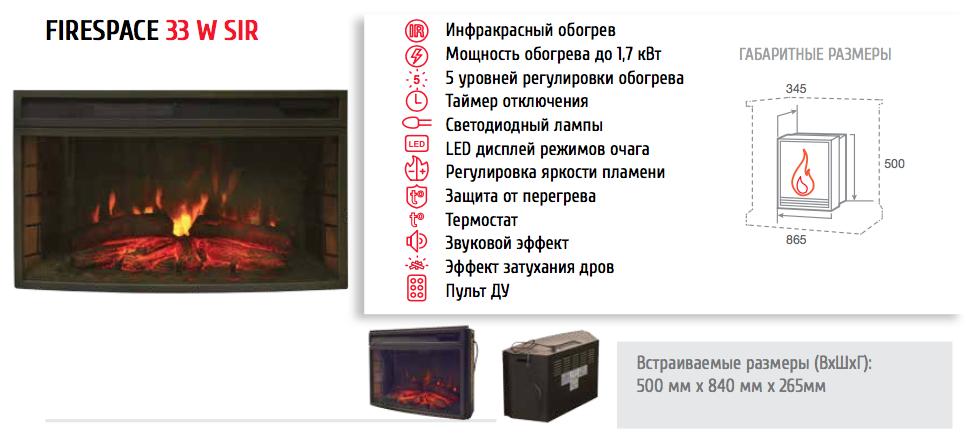 https://bio-kamin24.ru/images/upload/Firespace33W.png