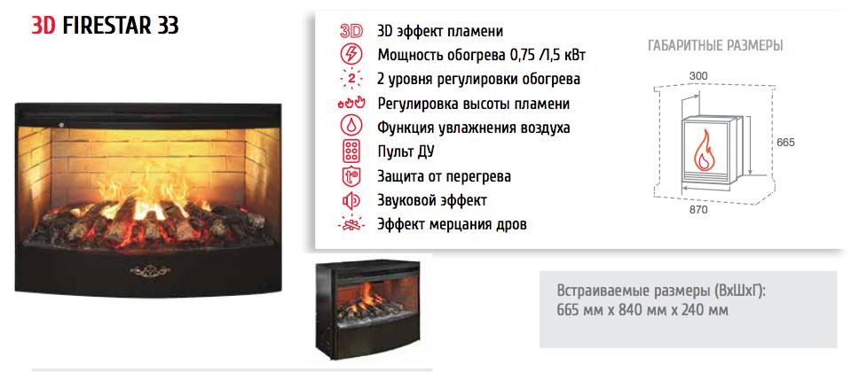 https://bio-kamin24.ru/images/upload/Firestar33.png