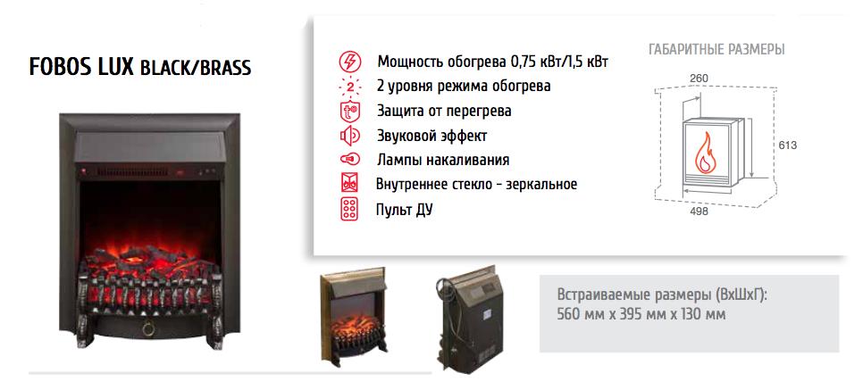 https://bio-kamin24.ru/images/upload/Fobos%20bl%20remote.png