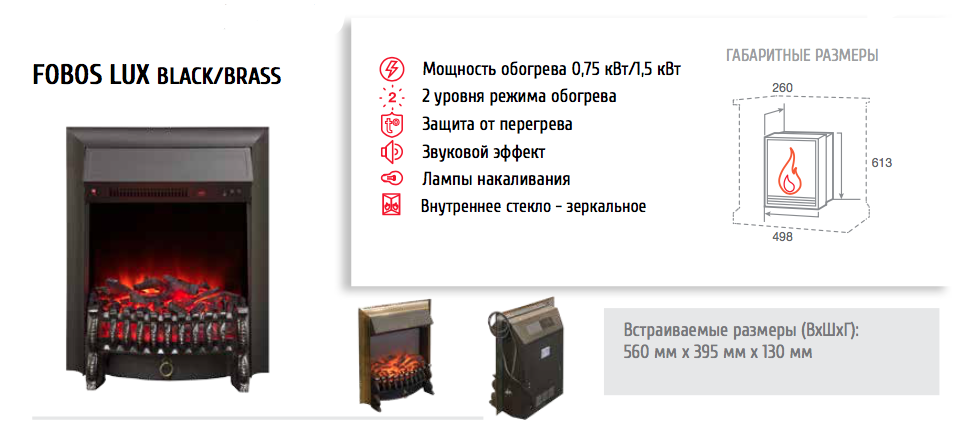 https://bio-kamin24.ru/images/upload/Fobos%20bl.png