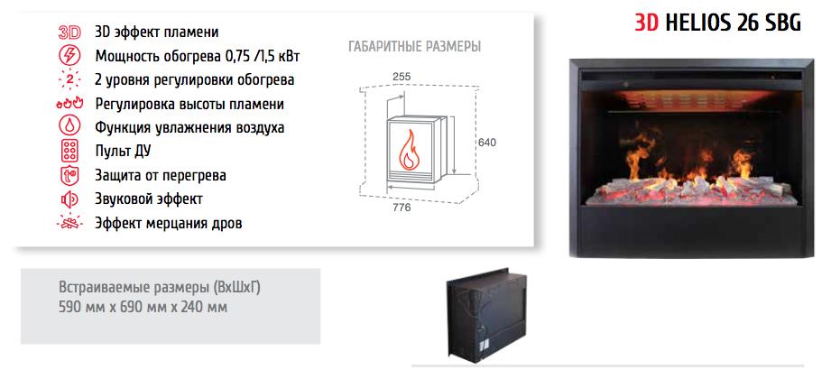 https://bio-kamin24.ru/images/upload/Helios%20SBG.png