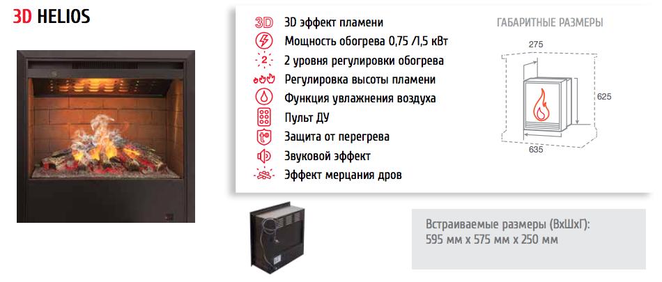 https://bio-kamin24.ru/images/upload/Helios.png