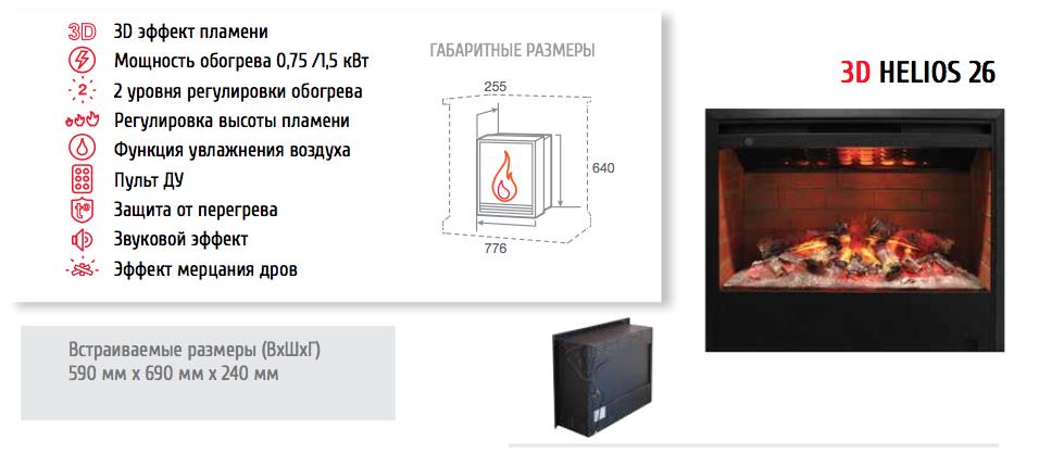 https://bio-kamin24.ru/images/upload/Helios26.png