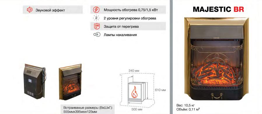 http://bio-kamin24.ru/images/upload/MAJESTIC%20BR.png