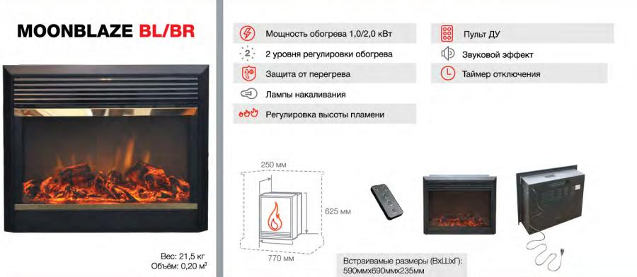 http://bio-kamin24.ru/images/upload/MOONBLAZE%20BL.BR.png