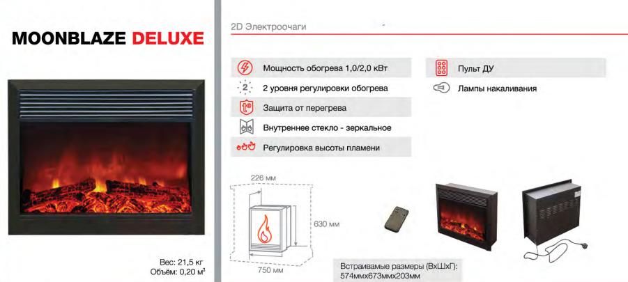 http://bio-kamin24.ru/images/upload/MOONBLAZE%20DELUXE.png