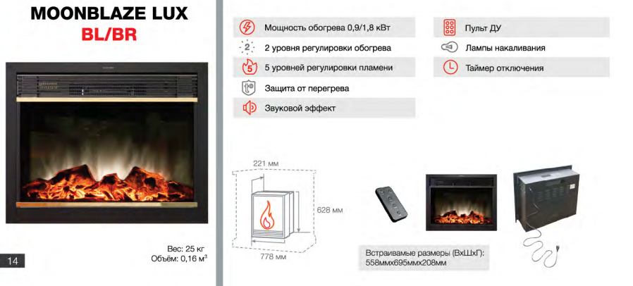 http://bio-kamin24.ru/images/upload/MOONBLAZE%20LUX%20BL.BR.png