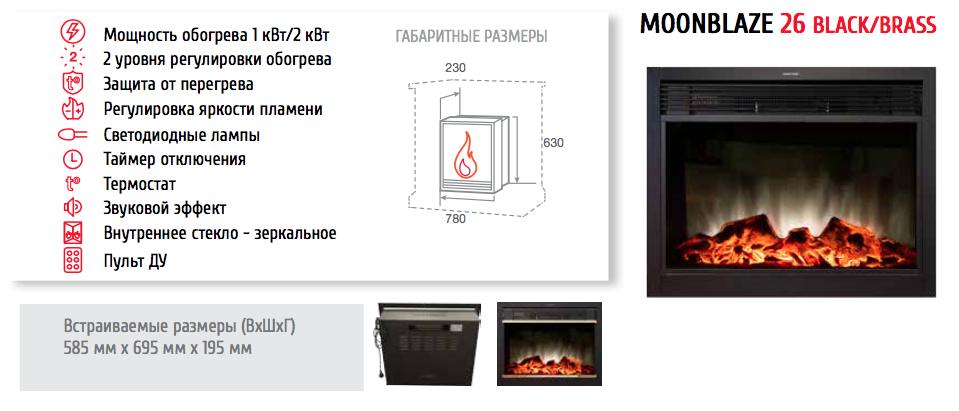 https://bio-kamin24.ru/images/upload/Moonblaze.png