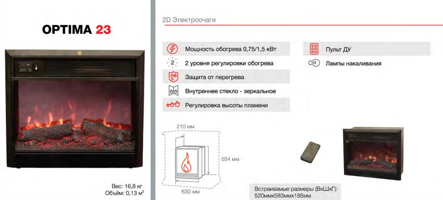 http://bio-kamin24.ru/images/upload/OPTIMA%2023.png