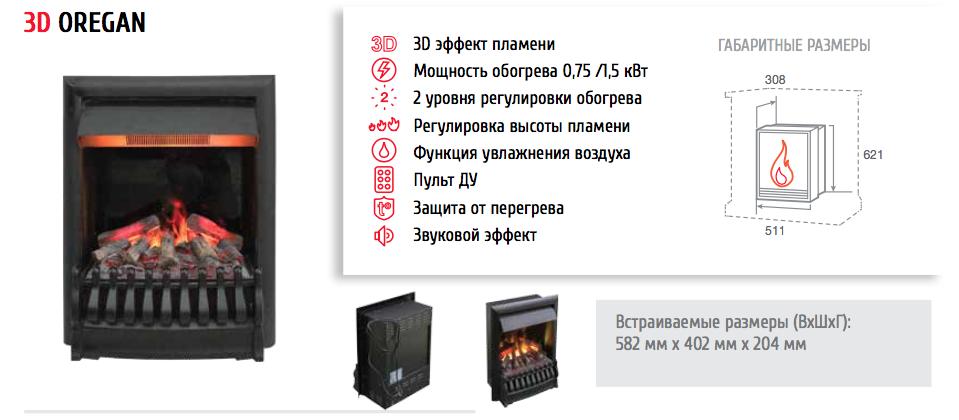 https://bio-kamin24.ru/images/upload/Oregan.png