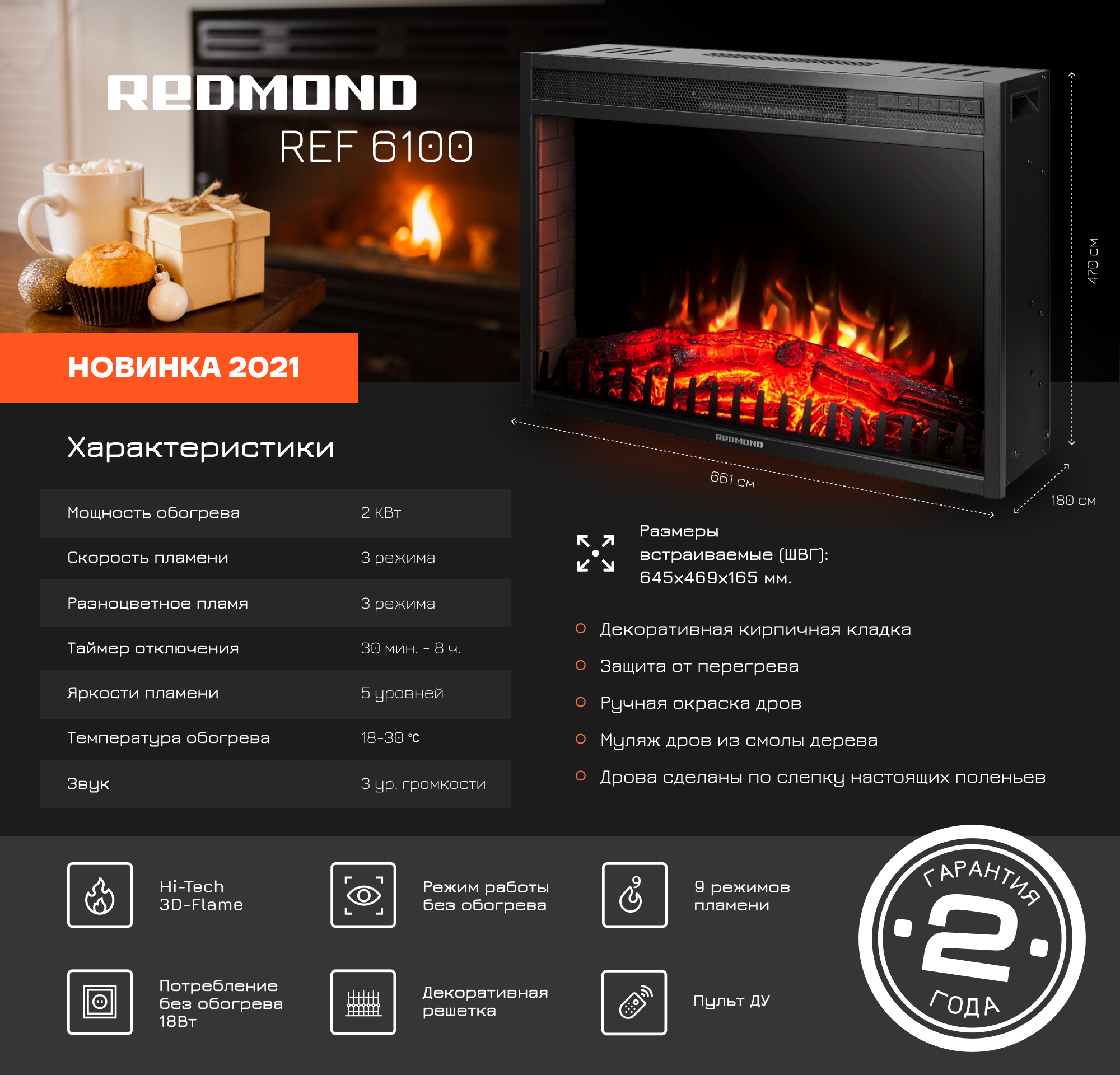 https://bio-kamin24.ru/images/upload/Redmond%20REF-6100%20ban.png