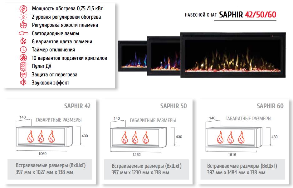 http://bio-kamin24.ru/images/upload/Saphir.png