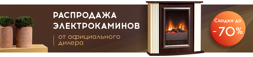https://bio-kamin24.ru/images/upload/banner-1.png