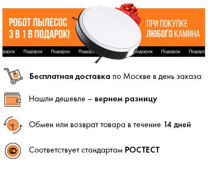https://bio-kamin24.ru/images/upload/pros1%20(2).jpeg